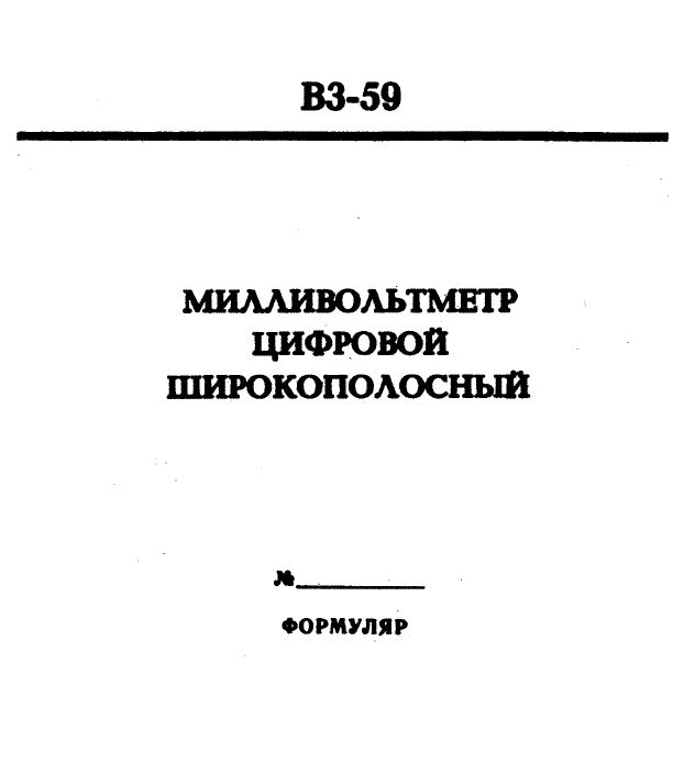Формуляр В3-59