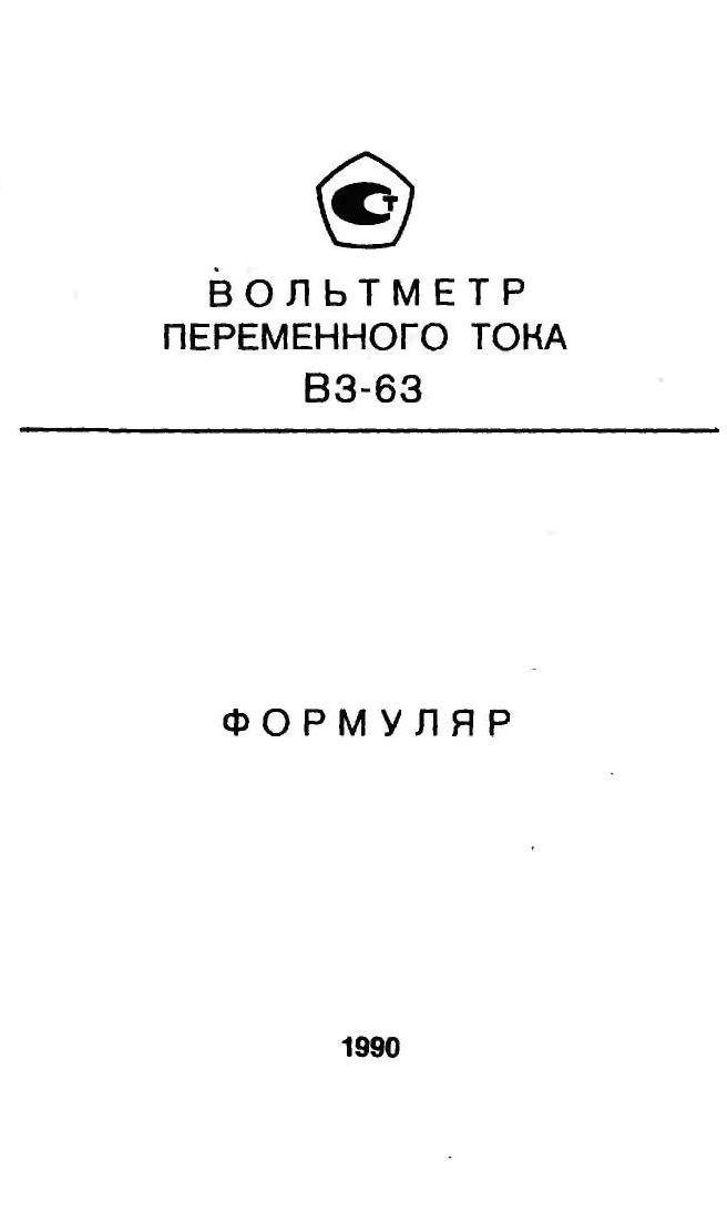 Формуляр В3-63