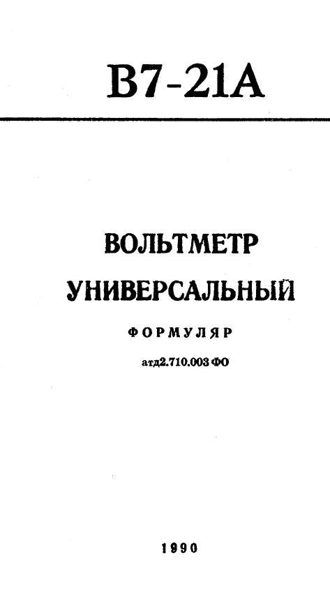 Формуляр В7-21А