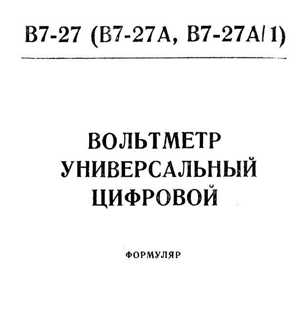 Формуляр В7-27А/1