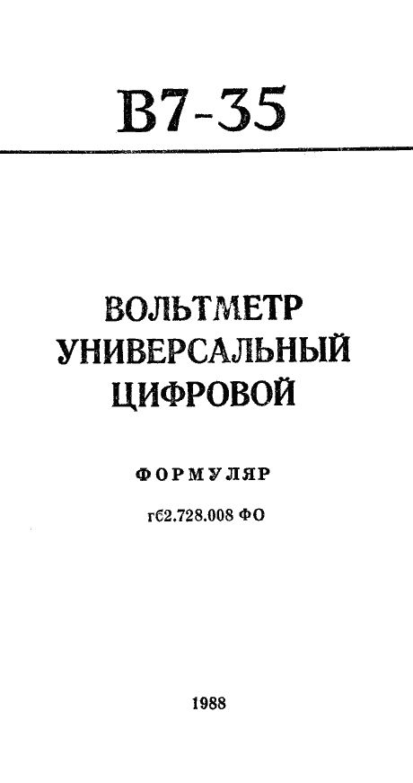Формуляр В7-35
