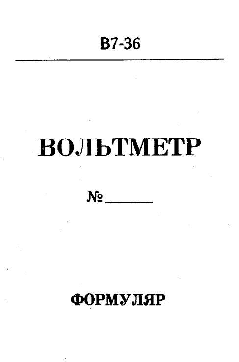 Формуляр В7-36