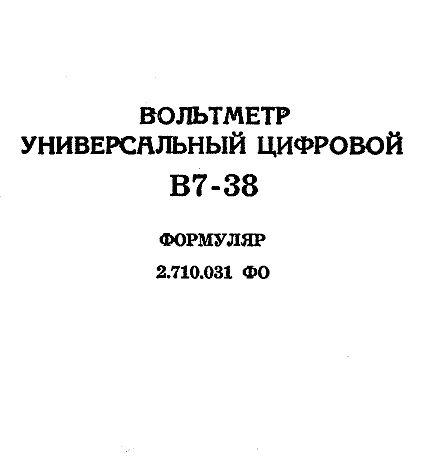 Формуляр В7-38