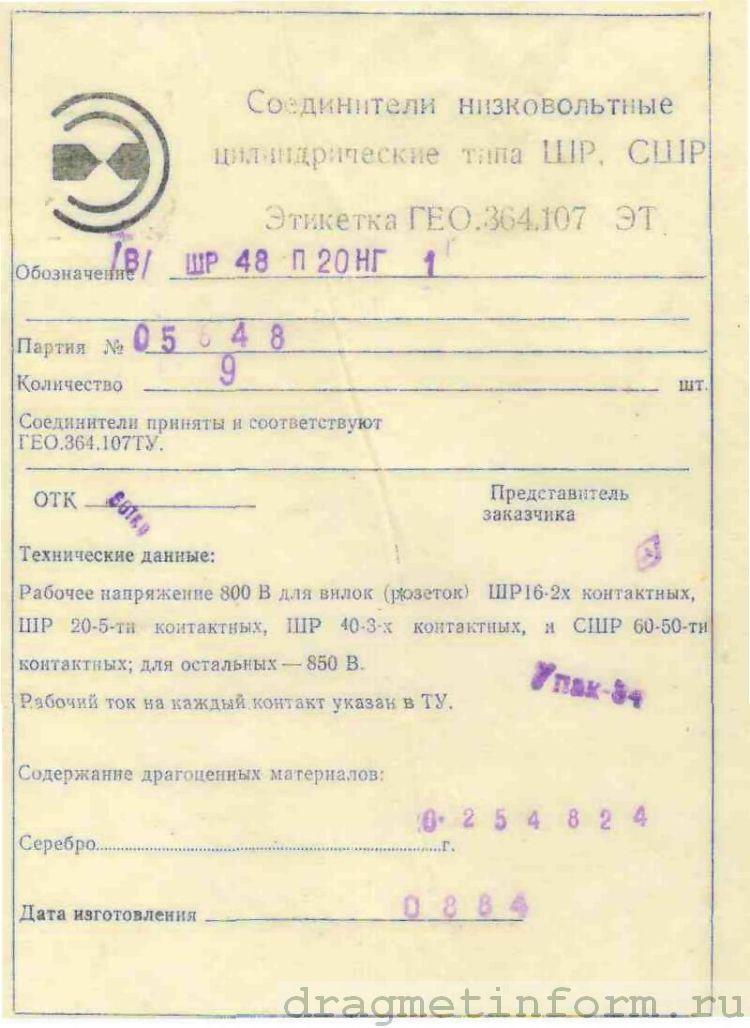 Формуляр ШР48П20НГ1 (вилка)