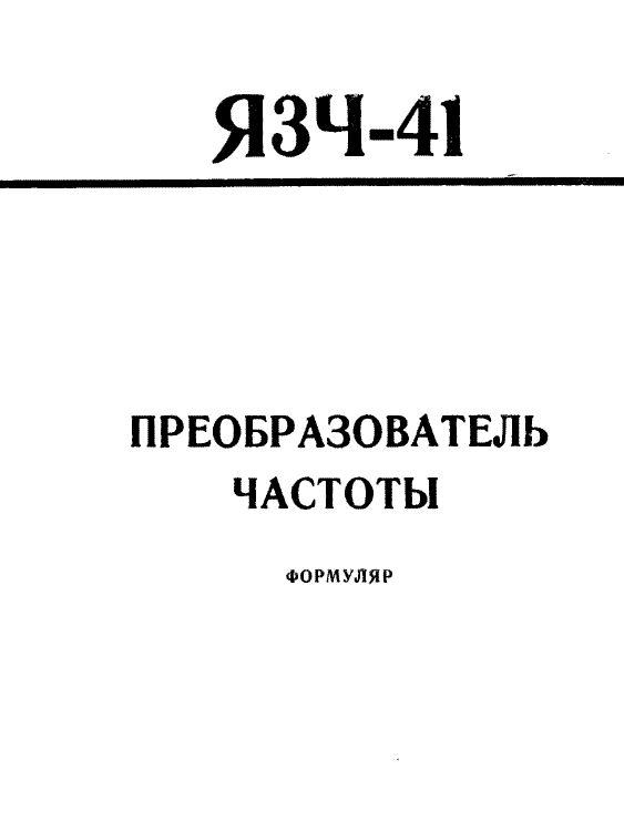 Формуляр ЯЗЧ-41