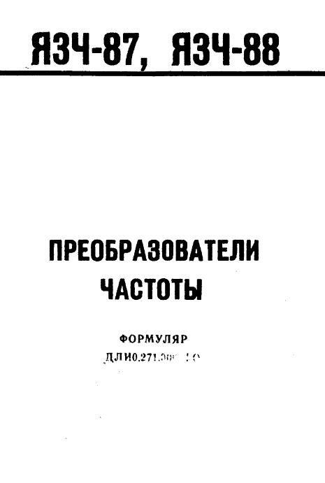 Формуляр ЯЗЧ-87