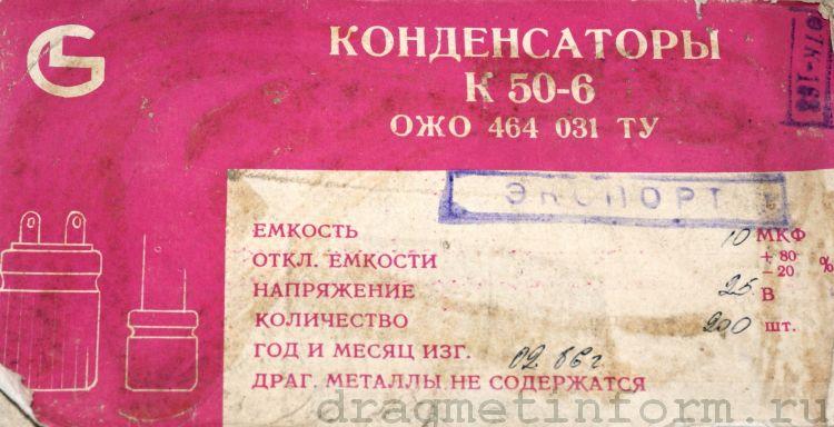 Формуляр К50-6