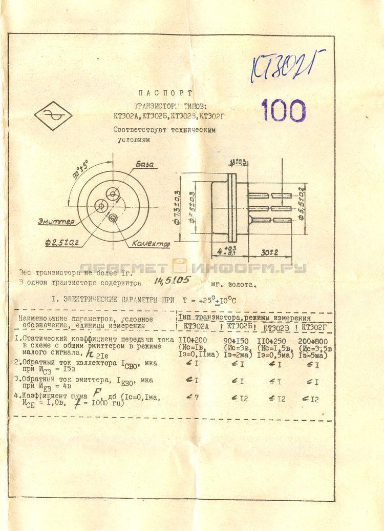 сегодняшней статье каталог транзисторы содержание драгметаллов фото нее помощью