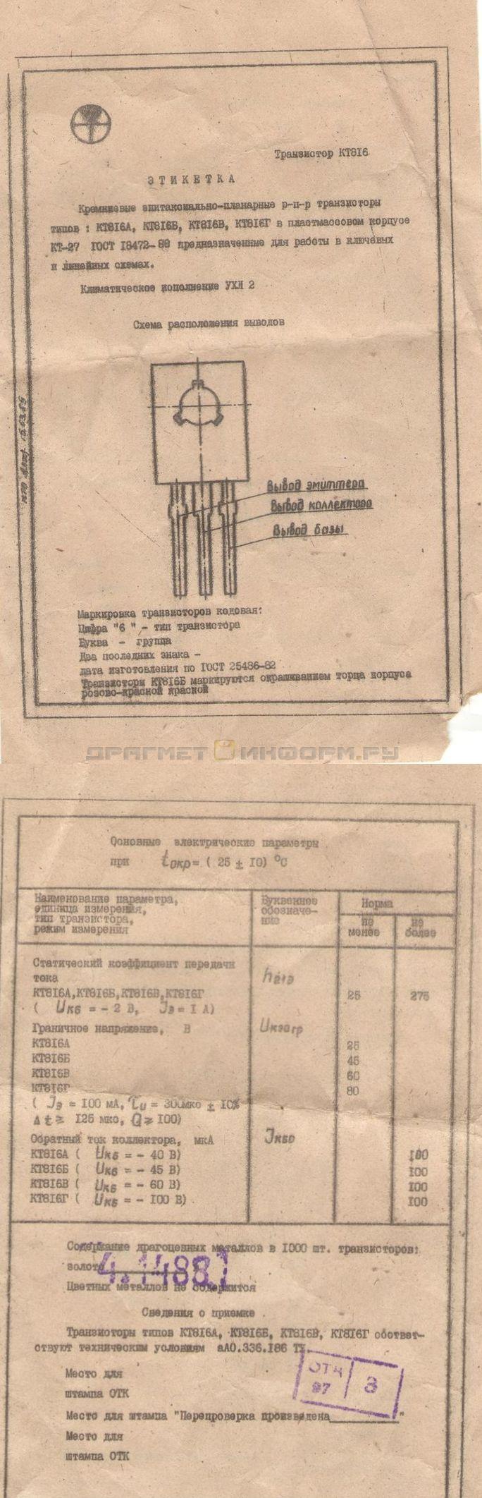 обязательно каталог транзисторы содержание драгметаллов фото существуют условия, при
